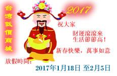 台灣低價商城2017年春節快樂