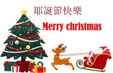 台灣低價商城,營業中,耶誕節快樂