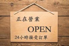 台灣低價商城2017年春節快樂,營業中