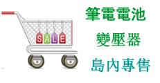 台灣低價商城,筆電電池和變壓器專售